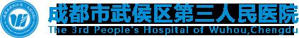成都市武侯区第三人民医院